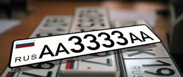 В России могут появиться новые автомобильные номера.