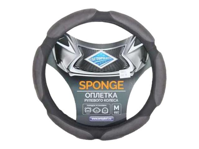 Оплетка руля Автопилот Sponge 701 (серая)