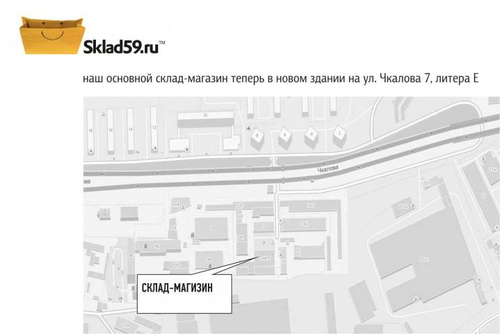 Склад на Чкалова, 7