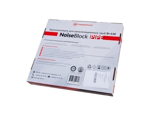 STP NoiseBlock Pipe звукоизоляция канализационных труб (D=110)