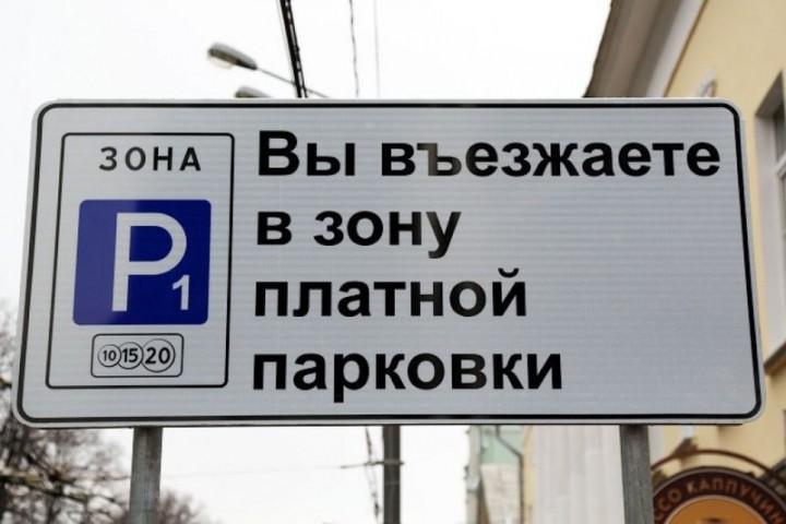 Рост платы за парковку.