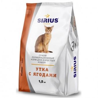 Сухой корм для кошек Sirius, утка с ягодами (1,5 кг)