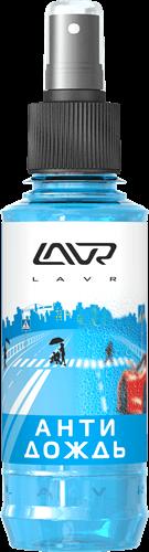 Lavr Ln1615 Антидождь (спрей, 185 мл)