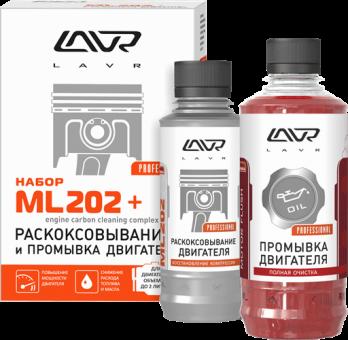 Lavr Ln2505 Комплект раскоксовывание МL202 + 5-минутная промывка двигателя (185/300 мл)
