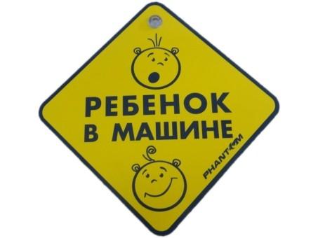 """Табличка PH6507 """"Ребенок в машине"""" (на присоске)"""