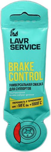 Lavr Ln3528 Смазка для суппортов (5 г)