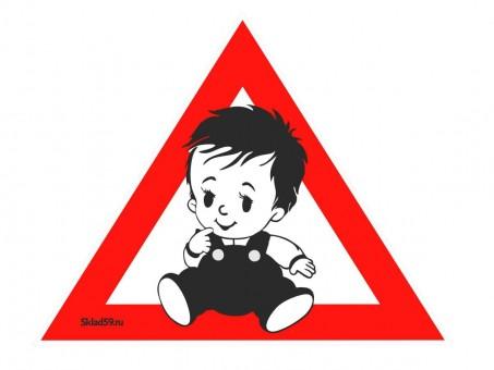"""Наклейка """"В машине ребенок"""" (треугольник, 250х200 мм)"""