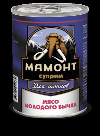 Консервы для щенков Мамонт Суприм, мясо молодого бычка (340 г)