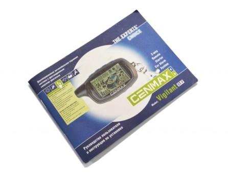 Инструкция Cenmax Vigilant ST-7