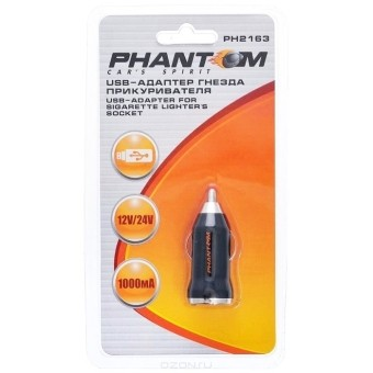 АЗУ Phantom PH2163 (USB)