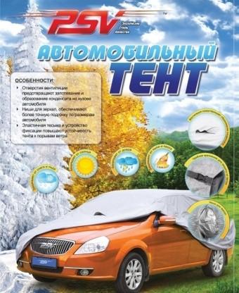 Чехол защитный для автомобиля PSV 13 (XL)