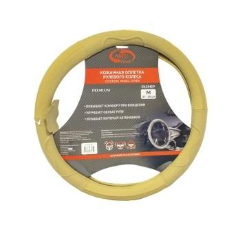 Оплетка руля AV Premium нат. кожа AV-099104 (бежевая)
