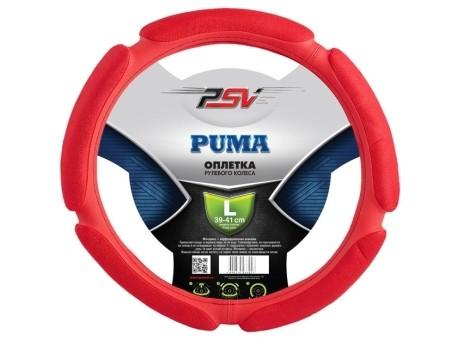 Оплетка руля PSV Puma (красная, L)