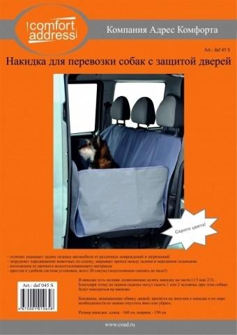 Накидка для собак Daf-045 (на заднее сиденье с защитой дверей)