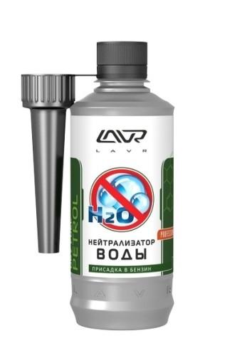 Lavr Ln2103 Нейтрализатор воды присадка в бензин (на 40-60л, 310 мл)