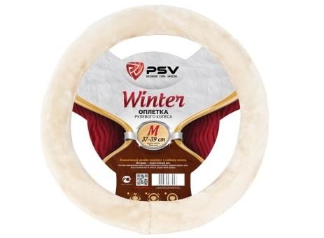Оплетка руля PSV Winter (бежевый, иск. мех)