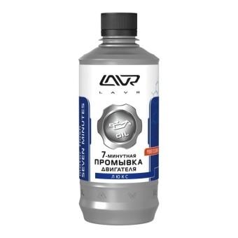 Lavr Ln1002 7-минутная промывка двигателя (подходит для двигателей с турбонаддувом, 450 мл)