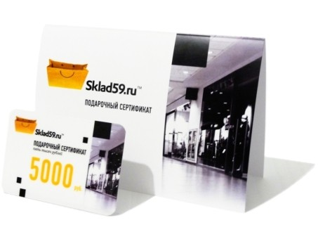 Сертификат подарочный 5000 р.