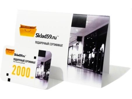 Сертификат подарочный 2000 р.