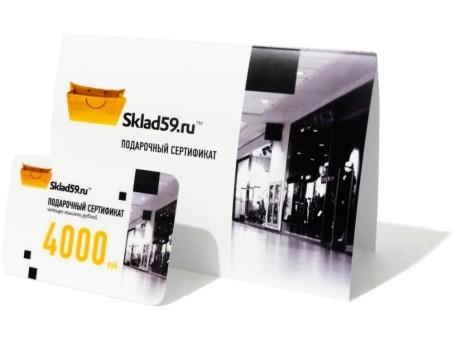Сертификат подарочный 4000 р.