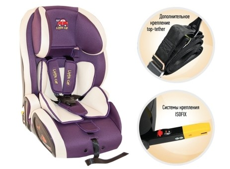 Автокресло детское 9-36кг. Little Car 526 ISOFIX фиолетовый
