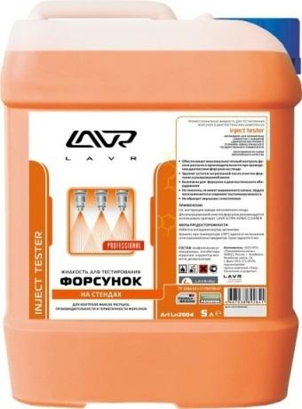 Lavr Ln2004 Жидкость для тестирования форсунок на стендах (5 л)