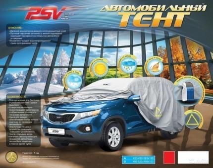 Чехол защитный для автомобиля PSV 13 (М)