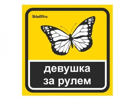 "Наклейка ""Девушка за рулем, бабочка"" (150х150 мм)"