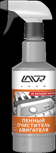 Lavr Ln1508 Пенный очиститель двигателя (триггер, 480 мл)