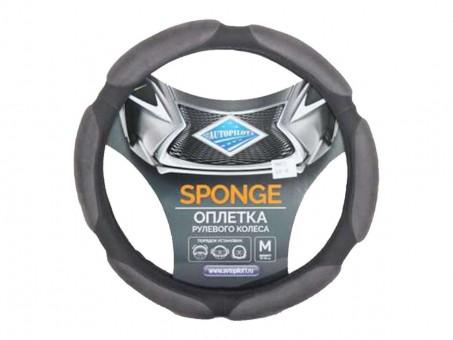Оплетка руля Автопилот Sponge NR 701 (серая)