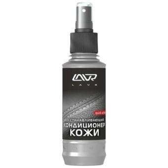 Lavr Ln1471-L Кондиционер для кожи восстанавливающий (185 мл)