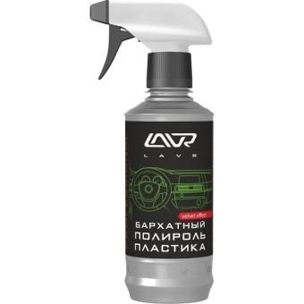 Lavr Ln1426-L Полироль пластика Бархатный (310 мл, триггер)