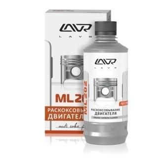Lavr Ln2504 Раскоксовывание двигателя (ML202, комплект для нестандартного двигателя, 330 мл)