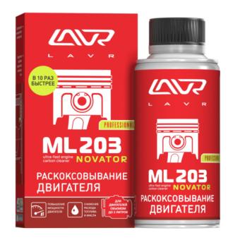 Lavr Ln2506 Раскоксовывание двигателя (ML203 Novator, 190 мл)