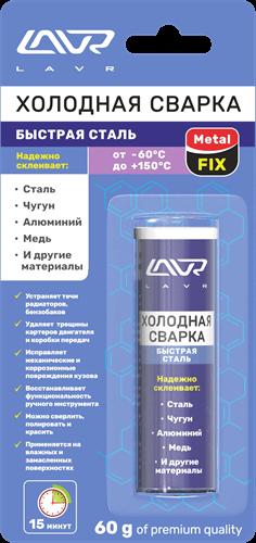 Lavr Ln1722 Холодная сварка Быстрая сталь (60 г)