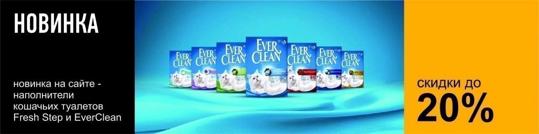 Скидка на наполнители кошачьих туалетов Ever Clean и Fresh Step