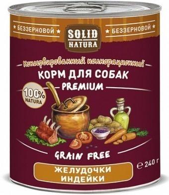 Консервы для собак Solid Natura Premium, желудочки индейки (240 г)