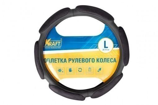 Оплетка руля Kraft Спонж 326L (черная)