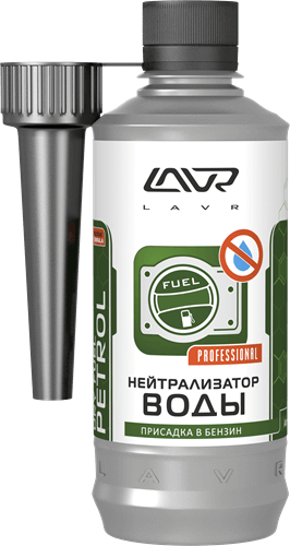 Lavr Ln2103 Нейтрализатор воды (присадка в бензин, 310 мл)