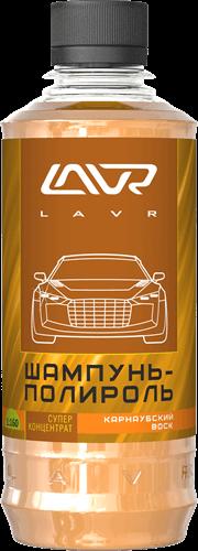Lavr Ln2202 Автошампунь-полироль с карнаубским воском (концентрат, 330 мл)