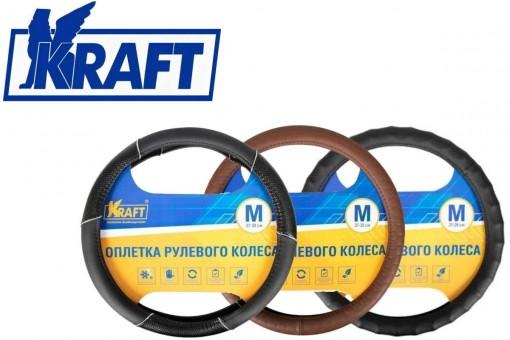 Оплетки руля Kraft