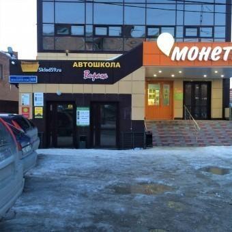 Новый магазин в Индустриальном районе.