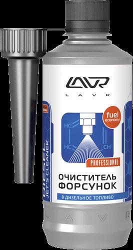 Lavr Ln2110 Очиститель форсунок (присадка в дизельное топливо, 310 мл)