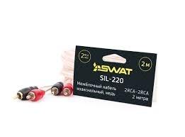 Кабель межблочный Swat SIL-220 (2м)
