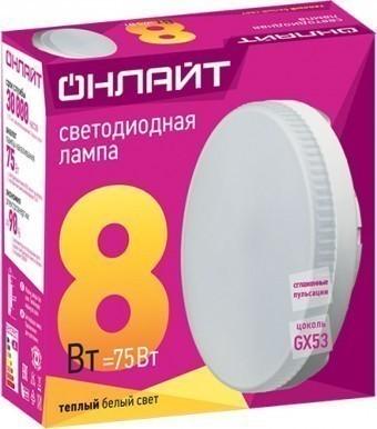 Лампа Онлайт GX53, 8 Вт (600 Лм, 2700K)