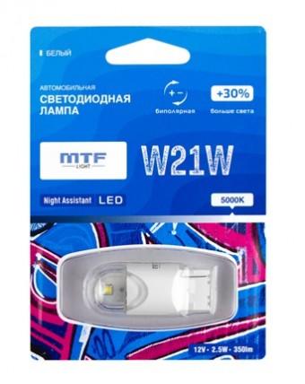 Светодиодная лампа MTF Night Assistant W21W (5000К, белая, +30%)