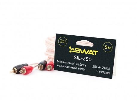 Кабель межблочный Swat SIL-250 (5м)