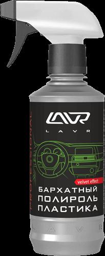 Lavr Ln1426 Полироль пластика Бархатный (триггер, 310 мл)