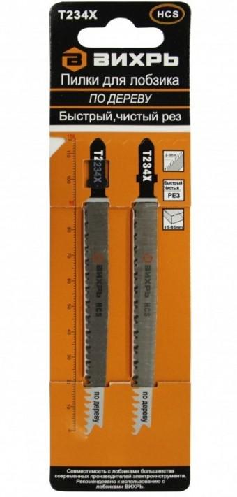 Пилки для лобзика Вихрь Т234Х (по дереву, 116x90 мм, 2 шт)