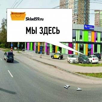 Новое расположение магазина Sklad59.ru